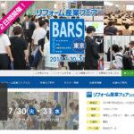 リフォーム産業フェア2019.7.30-31