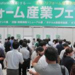 リフォーム産業フェアin大阪
